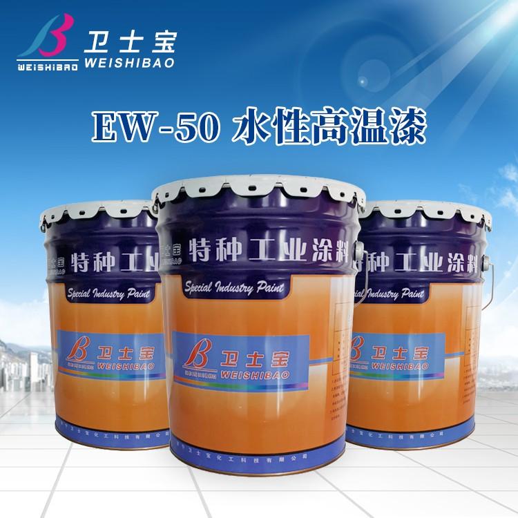 EW-50水性高温漆