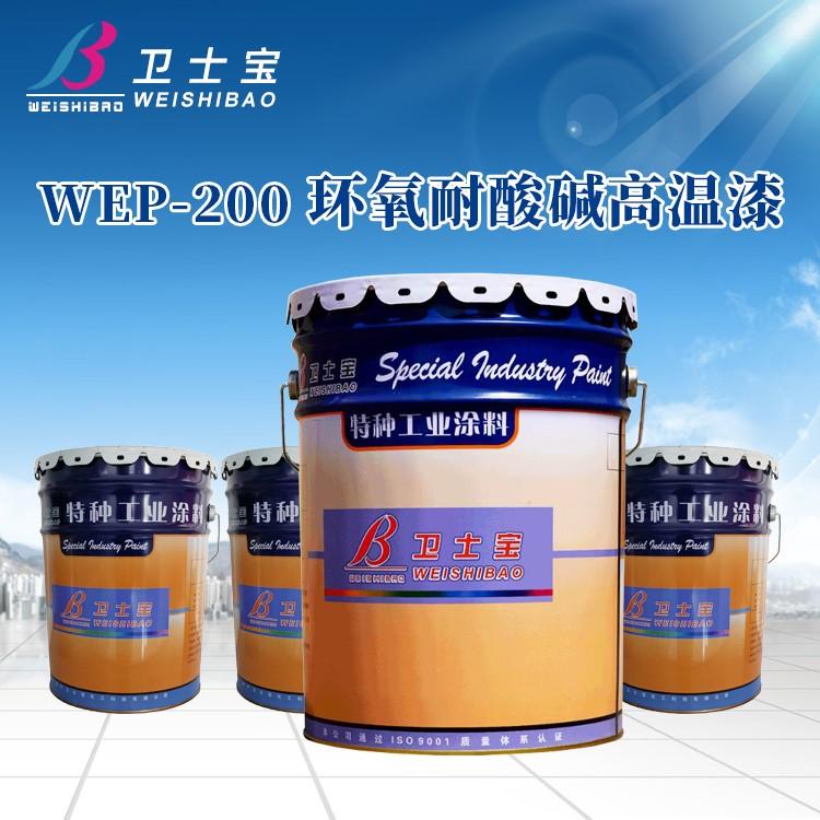 WEP-200环氧耐酸碱高温漆