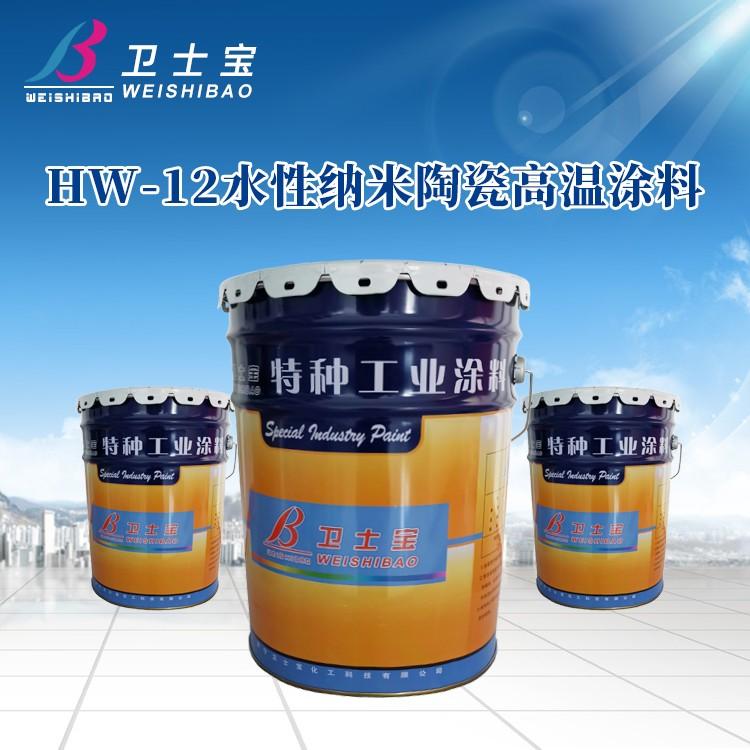 HW-12水性纳米陶瓷高温涂料