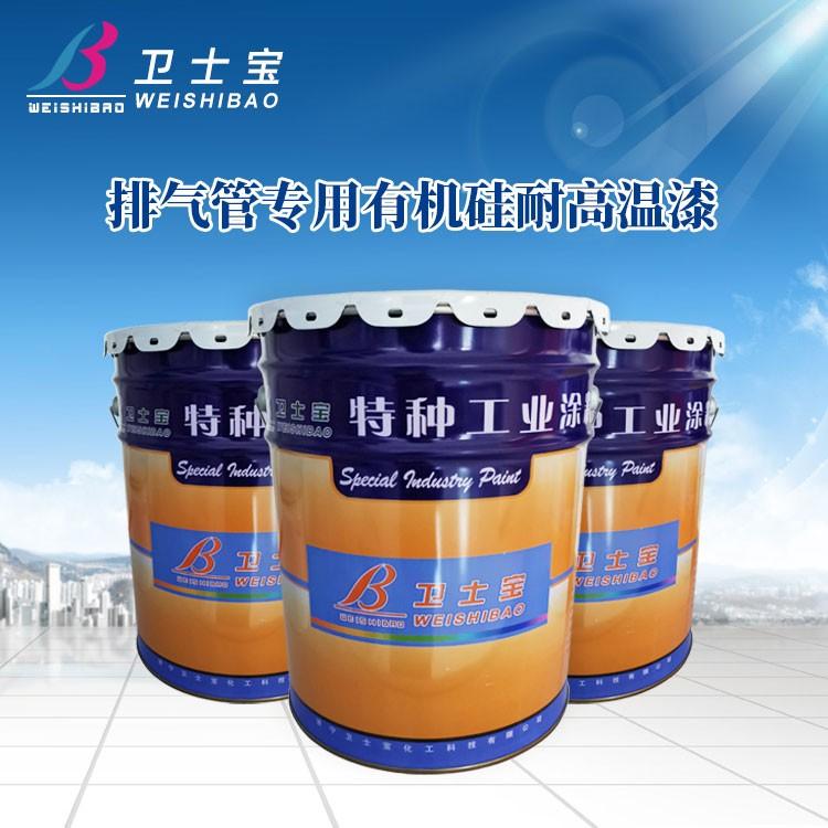 排气管专用有机硅耐高温漆